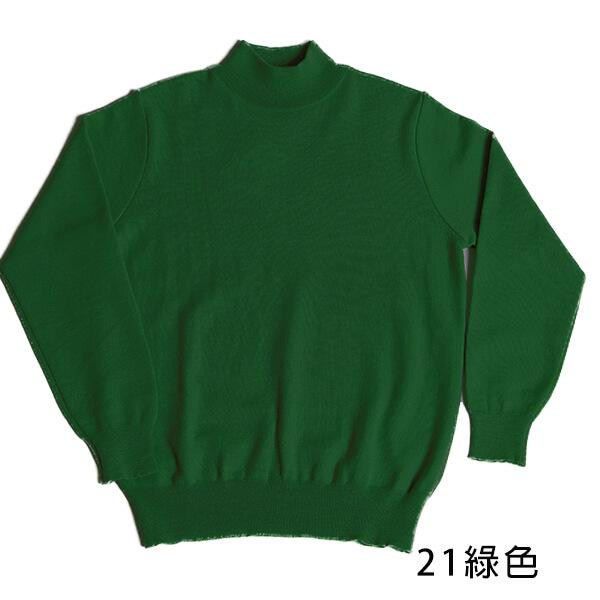 群羊101防縮美麗諾純羊毛半高領上衣綠色