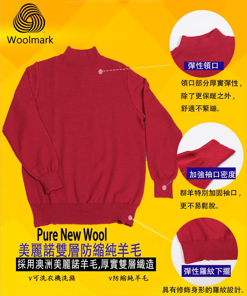 101防縮純羊毛上衣的優點說明,高品質的羊毛衣,台灣製造工藝和品質