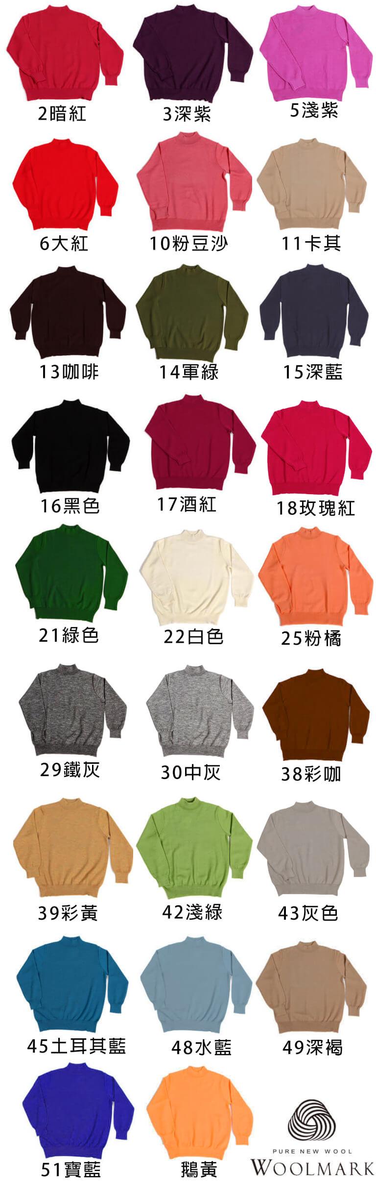 群羊101純羊毛上衣顏色種圖,具有多色可以選擇