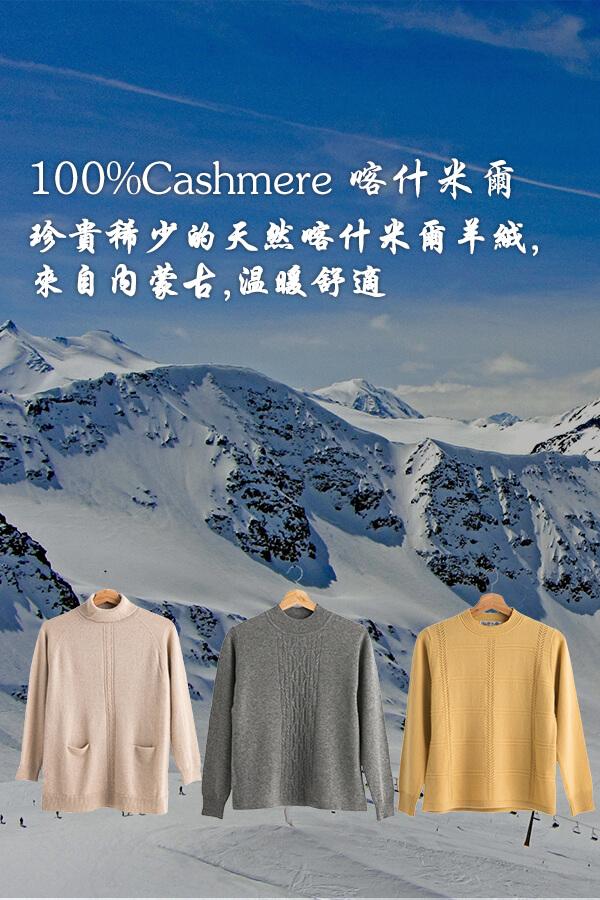 群羊採用天然內蒙古100%喀什米爾Cashmere