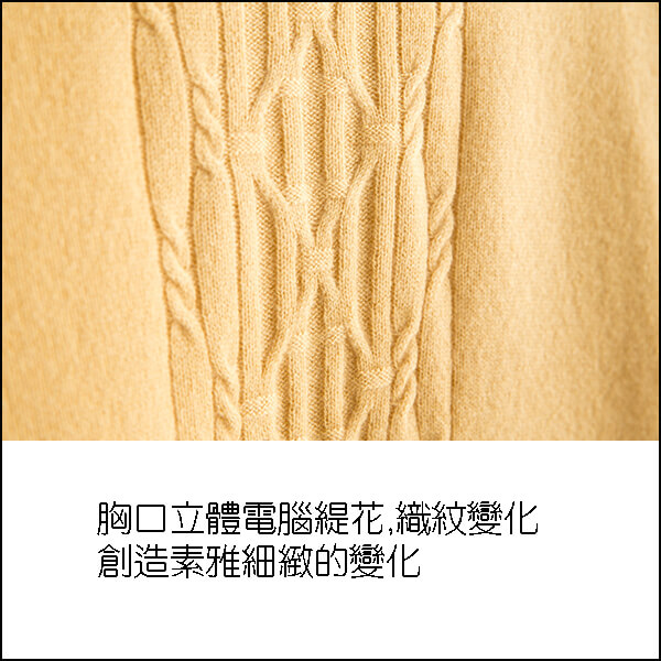 100%保暖Cashmere喀什米爾高山羊毛上衣的獨特針織立體織紋