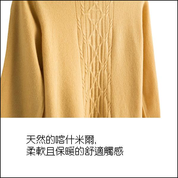 100%保暖喀什米爾高山羊絨衫正面的胸口立體織紋