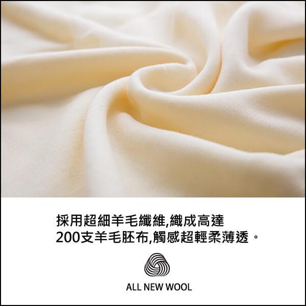 超細纖維羊毛織成的200支純羊毛胚布,手感細膩輕柔